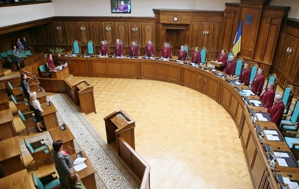 "КСУ взялся за закон ""о партийной диктатуре"""