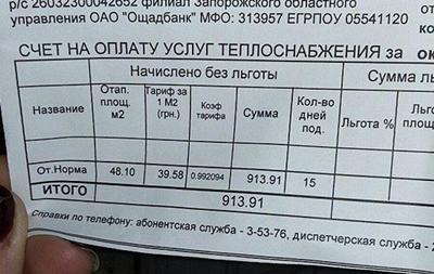 """Украинцам стали приходить первые """"шок""""-платежки"""
