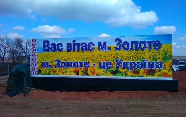 В Минске договорились о пропускном пункте в Золотом