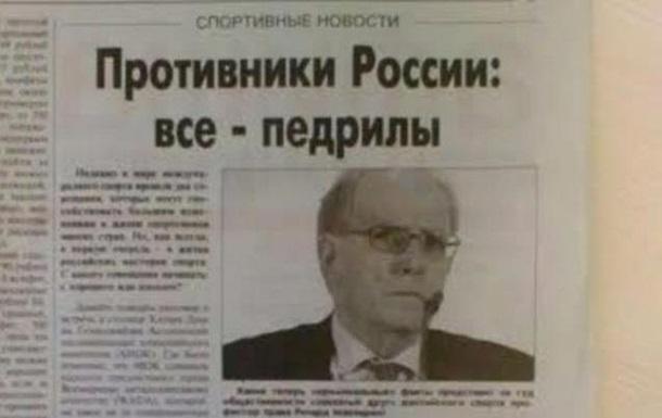 Газета в Крыму вышла с нецензурным заголовком о врагах России