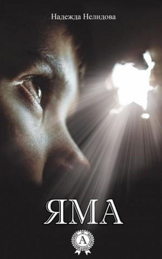 Новый сборник рассказов от талантливого автора «Яма»