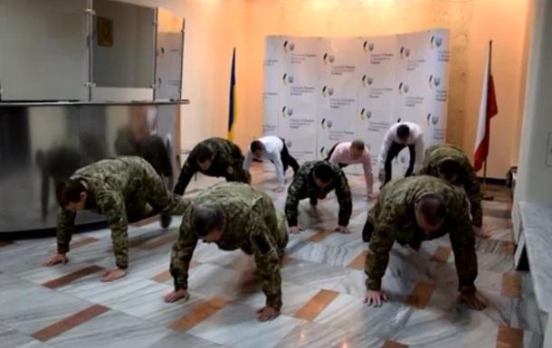Посольство в Польше поддержало АТОшников отжиманиями