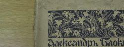 На аукционе в «Доме антикварной книги в Никитском» представят книгу А. Блока «Стихи о прекрасной даме» с автографом автора