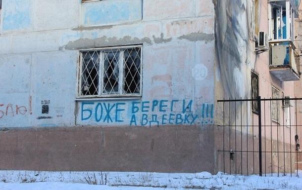 Из Авдеевки эвакуировали 266 человек