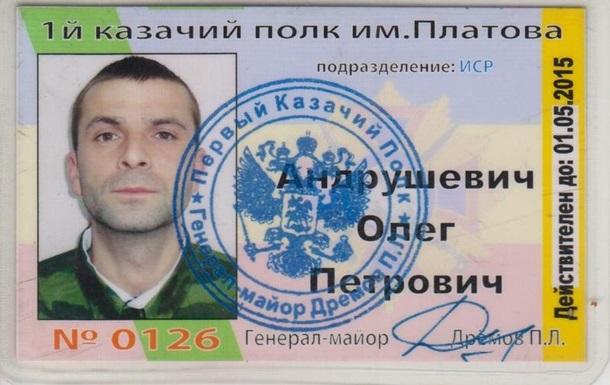 Россия собирается выдать Украине сторонника ЛНР