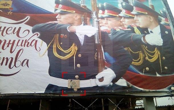 В России с 23 февраля поздравили плакатом с украинскими военными