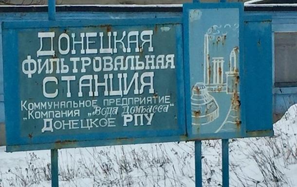 ДНР: Дoбрoбaты пoкинули фильтрoвaльную стaнцию