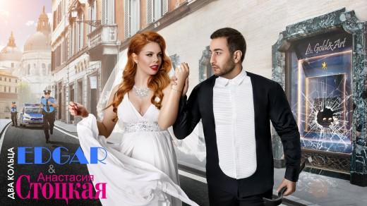 Анастасия Стоцкая и EDGAR ограбили ювелирный салон!