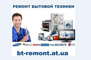 Ремонт холодильников в Виннице на дому в BT-Remont