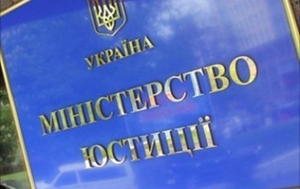 Минюст назначил главного люстратора Украины