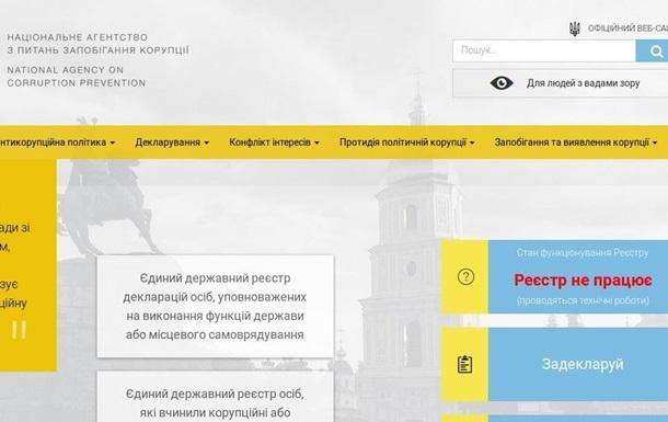 В НАПК объяснили неполадки с реестром e-деклараций — СМИ