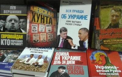 В Кабмине утвердили изъятие антиукраинских изданий