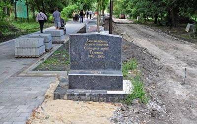 В Тернополе облили краской знак в честь дивизии Галичина