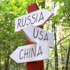Кого лучше США взять в союзники — Россию или Китай?