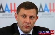 Суд предоставил СБУ доступ к звонкам Захарченко