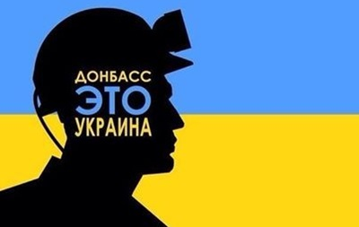 Конкурс от Донецкой ОГА: украинизация за 30 млн