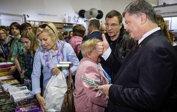 Порошенко с женой посетил Книжный Арсенал