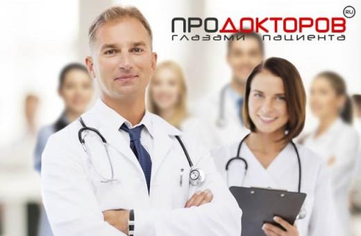 Отзывами на сервисе «ПроДокторов» пользуются миллионы пациентов по всей России