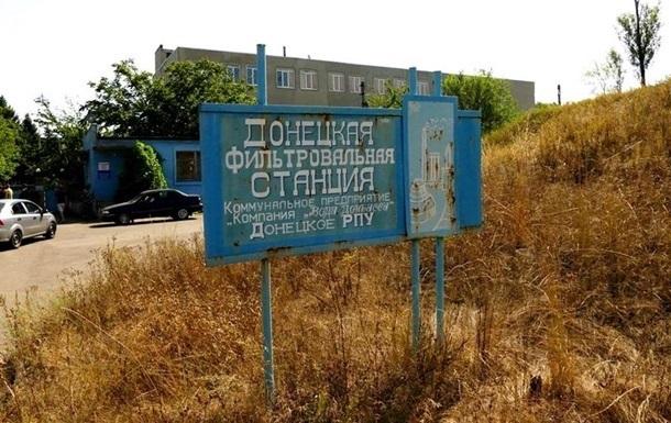 Донецкая фильтровальная станция вновь заработала