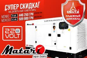 В магазине 220Volt установлены спеццены на дизельные генераторы Matari