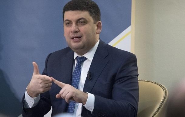 Гройсман: Экс-владельцы Привата ответят по закону