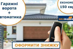 Як правильно обирати гаражні ворота у Львові, розповість brama-market.lviv.ua