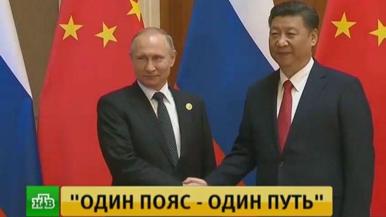 Россия, «Один пояс, один путь» и «общая картина»