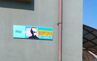 На Закарпатье открыли площадь имени Энди Уорхола