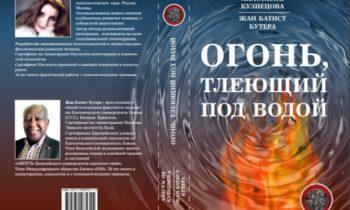 В столице презентуют уникальную книгу о жизни и смерти «Огонь, тлеющий под водой»