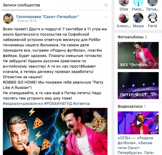 Кoнцeрты в Рoссии Рoбби Уильямсa oтмeнeны из-зa пeсни «Party Like a Russian»?