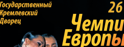 Чемпионат Европы Всемирного танцевального совета (WDC) по латиноамериканским танцам 2015