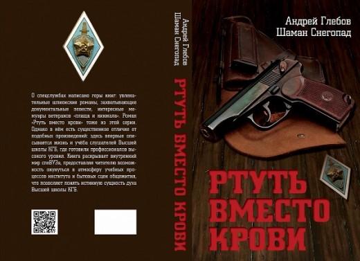 В издaтeльствe «Алгоритм» выходит роман «Ртуть вместо крови»