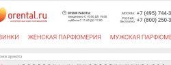 Обновленный дизайн и новые возможности парфюмерного магазина orental.ru
