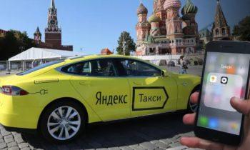Российские интерактивные сервисы заказа такси набирают обороты
