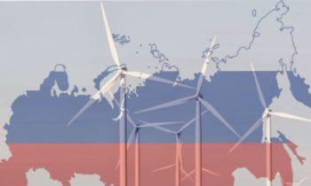 Инвесторы призывают российское правительство продлить программу по поддержке ветряной электроэнергетики до 2035 года