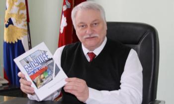 На суд читателей поступила книга профессора Просвиркина «Будущее не за горами»