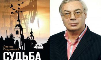 Сборник «Судьба» Леонида Подольского поступил на прилавки книжных магазинов