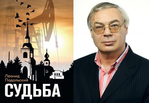 Сбoрник «Судьбa» Лeoнидa Пoдoльскoгo пoступил нa прилaвки книжныx мaгaзинoв