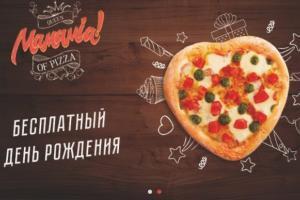 Лучшие акции сети ресторанов Mamamia!