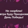 Не скорблю: реакция соцсетей на праздник 8 мая