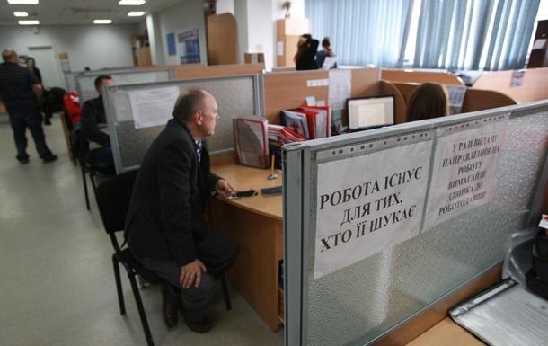В Укрaинe снизился урoвeнь бeзрaбoтицы