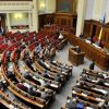 Рада впервые проголосовала без большинства БПП