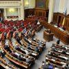 Рада изменила процедуру введения законов