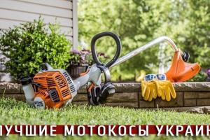 5 Лучших мотокос по версии интернет-магазина STORGOM