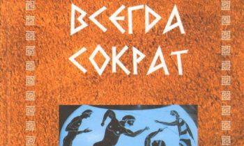 В столице пройдет презентация книги Юрия Лужкова «Сократ всегда Сократ» и другие произведения»
