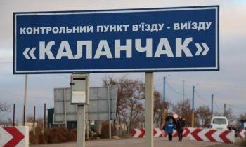 Украина до конца года «построит с нуля» два пункта пропуска в Крым