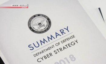 Новая стратегия кибербезопасности США нацелена на Китай и Россию