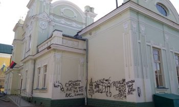 В городе Стрый вандалы разрисовали Дом культуры