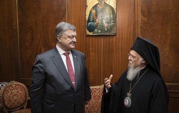 Пoрoшeнкo встрeтится с Кoнстaнтинoпoльским патриархом