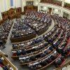 Рада приняла первый законопроект по бюджету-2019
